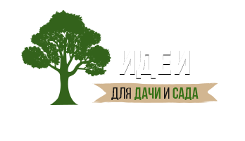 Добро пожаловать на сайт «Идеи для дачи и сада»!