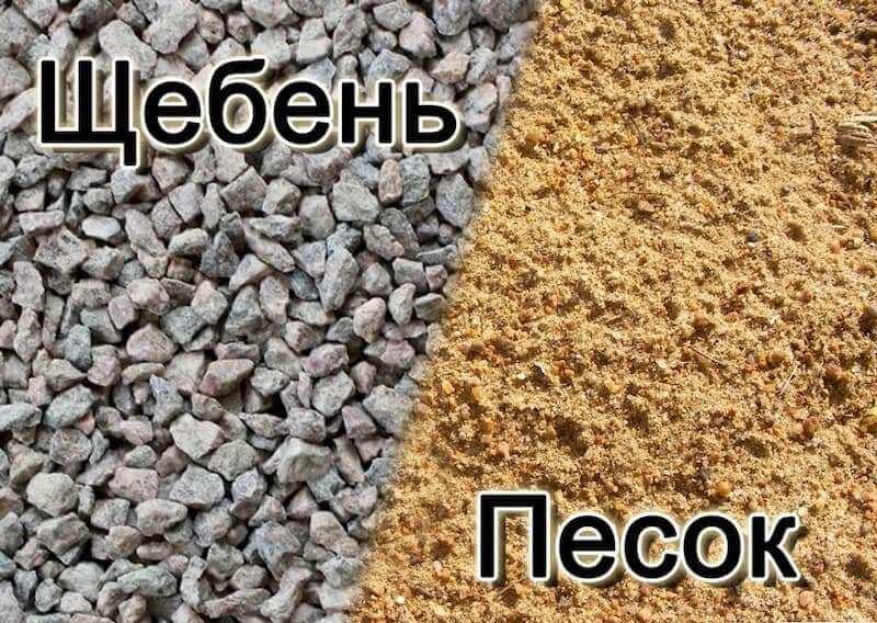 Применение песка и щебня в строительстве